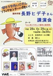 kashiwazaki 2016 spring.jpg